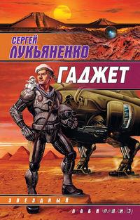 Гаджет. Сергей Лукьяненко