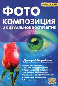 Фотокомпозиция и визуальное восприятие. Дмитрий Кораблев