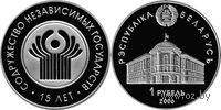 Содружество Независимых Государств. 15 лет