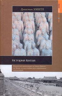 История Китая. Джастин Уинтл