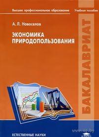 Экономика природопользования. Андрей Новоселов