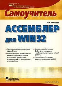 Ассемблер для Win 32. Самоучитель. Геннадий Галисеев