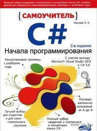 Самоучитель С#. Начала программирования. Э. Ишкова