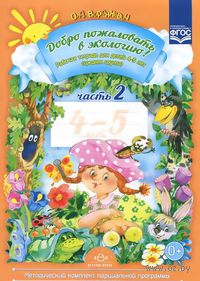 Добро пожаловать в экологию! Рабочая тетрадь для детей 4-5 лет. Часть 2 (Средняя группа)