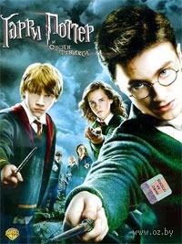 Гарри Поттер и Орден Феникса (фильм пятый)