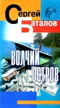Волчий остров. Сергей Баталов
