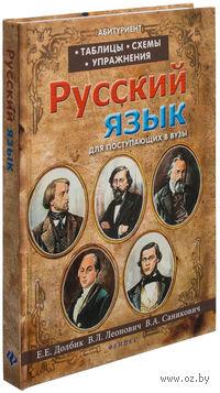 Русский язык для поступающих в вузы. Таблицы, схемы, упражнения