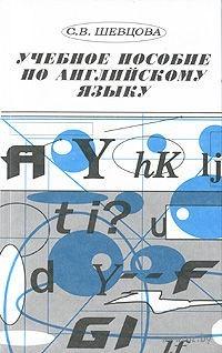 Учебное пособие по английскому языку. Светлана Шевцова
