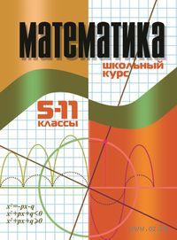 Математика. Школьный курс. 5-11 классы. Е. Караневич