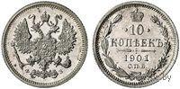 10 копеек 1901 СПБ ФЗ