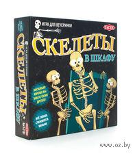Скелеты в шкафу
