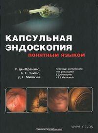 Капсульная эндоскопия понятным языком. Роберто де-Франкис, Б. Льюис, Даниэл Мишкин