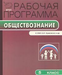 Обществознание. 5 класс. Рабочая программа к УМК А. И. Кравченко и др