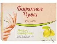 """Крем-мыло """"Мягкое очищение"""" (75 г)"""
