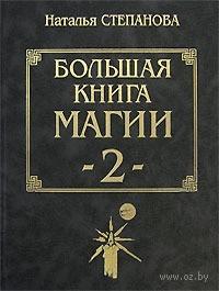 Большая книга магии наталья степанова куить в твери цена