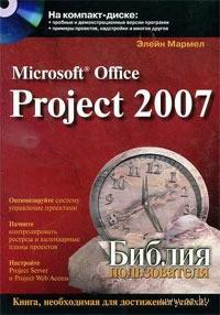 Microsoft Office Project 2007. Библия пользователя (+ CD)