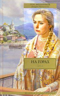 На горах (в двух томах). Павел Мельников