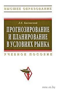 Прогнозирование и планирование в условиях рынка. Леонид Басовский