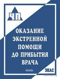 Оказание экстренной помощи до прибытия врача. Валерий Бубнов, Наталья Бубнов