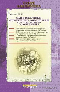 Общедоступные (публичные) библиотеки в системе местного самоуправления. Марина Тищенко, Анатолий Ванеев