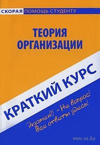 Теория организации. Краткий курс. Антон Кошелев