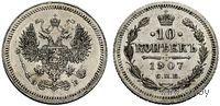 10 копеек 1907 СПБ ЭБ