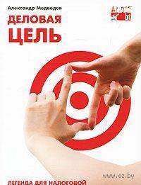 Деловая цель. Легенда для налоговой. Александр Медведев