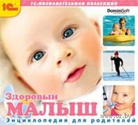 1С:Познавательная коллекция. Энциклопедия для родителей. Здоровый малыш