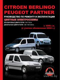 Citroen Berlingo / Peugeot Partner c 1996 г (с учётом обновлений с 2002 г)