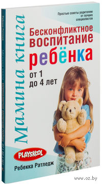 Мамина книга. Бесконфликтное воспитание ребенка от 1 до 4 лет. Ребекка Ратледж