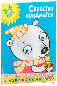 Свойства предметов. 5-6 лет. Ольга Земцова