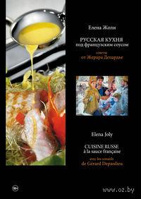Русская кухня под французским соусом