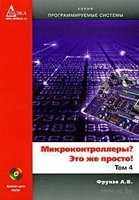 Микроконтроллеры? Это же просто! Том 4 (+ CD). А. Фрунзе