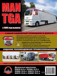 MAN TGA c 2000 г. Руководство по ремонту и эксплуатации. Каталог запасных частей (+ CD)