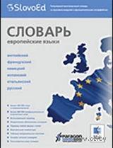SlovoEd 7.5 для Maс. Словарь. Европейские языки