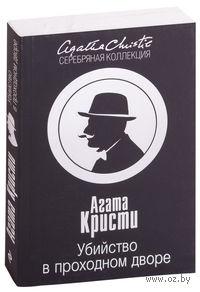 Убийство в проходном дворе (м). Агата Кристи