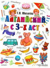 Английский с 3 лет. Галина Шалаева