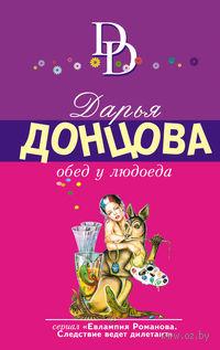 Обед у людоеда (м). Дарья Донцова