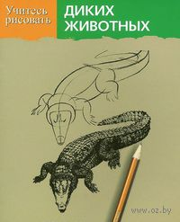 Учитесь рисовать диких животных. Дэвид Браун
