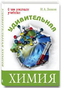 Удивительная химия. Илья Леенсон