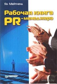 Рабочая книга PR-менеджера. Ян Мейтленд