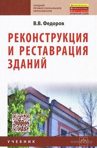 Реконструкция и реставрация зданий. Виктор Федоров
