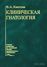 Клиническая гнатология. Валентина Хватова
