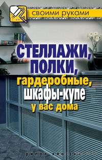 Стеллажи, полки, гардеробные, шкафы-купе у вас дома. Галина Серикова