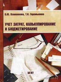 Учет затрат, калькулирование и бюджетирование. О. Осипенкова, Т. Горемыкина