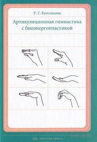 Артикуляционная гимнастика с биоэнергопластикой. Р. Бушлякова