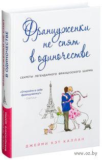 Француженки не спят в одиночестве