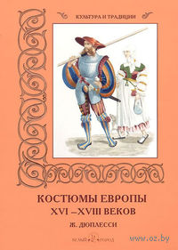 Костюмы Европы XVI-XVIII веков