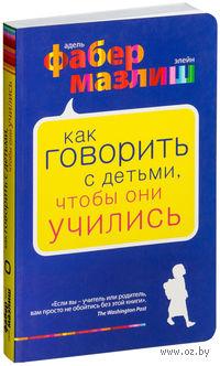 Как говорить с детьми, чтобы они учились (м)