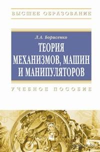 Теория механизмов, машин и манипуляторов. Л. Борисенко